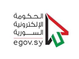بوابة الحكومة الألكترونية السورية