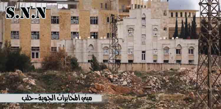 مقر المخابرات الجوية - حلب