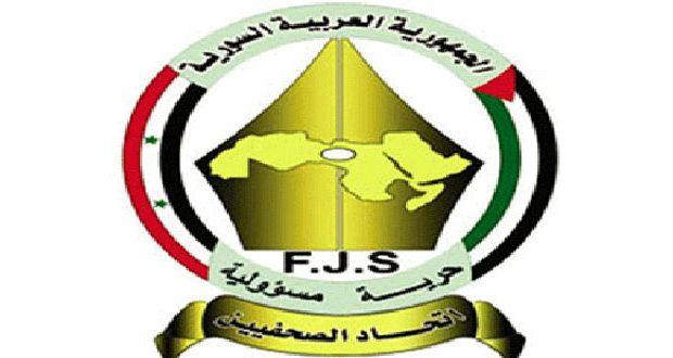 اتحاد الصحفيين-سورية