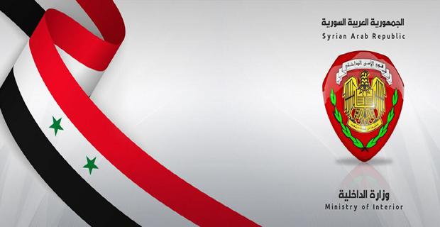 وزارة الدخلية السورية